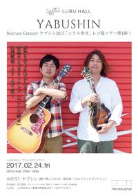 ヤブシン2017『シラス幸せ』レコ発ツアー第一弾!ご予約好評受付中!