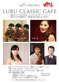 【満席御礼】第4回 LURU CLASSIC CAFE 迎春!