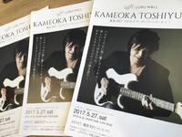 【明日開催!】亀岡 利行 ソロライブ・ディナーパーティ!