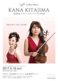 【六月開催】北島佳奈 クラシックヴァイオリンの世界・北欧の香りと煌く弦の響