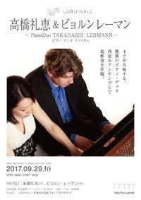 【残席僅か!】高橋礼恵&ビョルン・レーマン ピアノ・デュオ リサイタル【来週金曜開催!】