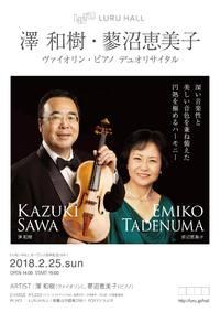 【2周年記念 Vol.1】澤 和樹 蓼沼恵美子 ヴァイオリン・ピアノ デュオリサイタル