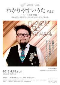 【来週日曜開催!】井澤 章典のわかりやすいうたVol.2 春の会【和菓子付!】