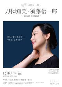【来月開催!】刀禰知美・須藤信一郎〜Breath of spring〜
