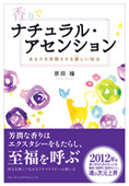 目覚めの至福アロマ☆アロマエンライトメントの世界