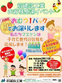2018.3.11おむつ販売開催