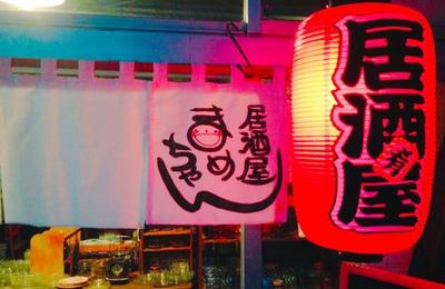カレーランチ&居酒屋