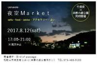ナイトマーケット