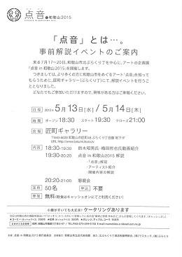 5月の予定(イベント出店)