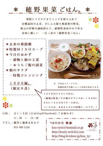 穂野果菜ごはん。