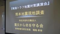 震災から命を守る会 岐阜県支部からのご報告 2