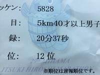 美浜・五木マラソン