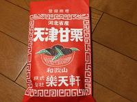 天津甘栗(楽天軒)