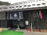 花坂の焼きもち(掛商店)