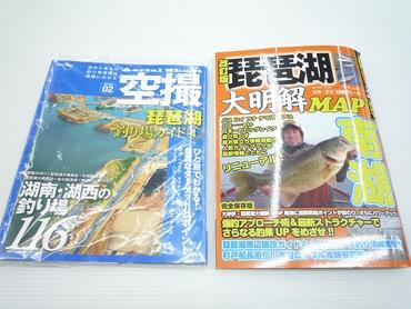 琵琶湖20150419-7