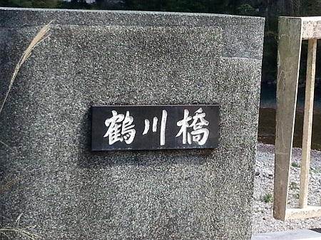 スタッフ三崎の鮎釣り日記 Part2