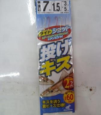 【和歌山釣果情報】キスダービー