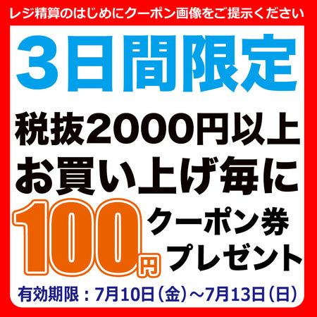 3日間限定の超お得ポイントキャンペーン開催!
