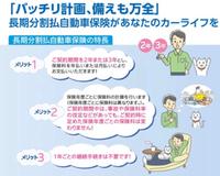3年長期契約☆★自動車保険のお話④
