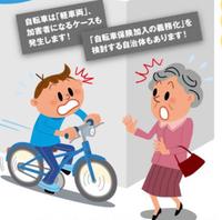 自転車で事故をしてしまったら?自動車保険のお話⑤