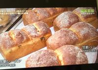 黒糖パンも美味しいけど