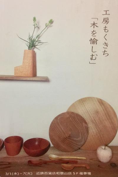 工房もくきち 「木を愉しむ」