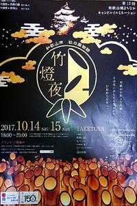 怒濤のイベント三連発!