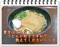 うどん~~~((ヽ(・´∀`・)ノ))