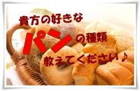 好きなパンは何ですか?