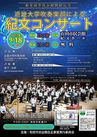 紀文コンサート