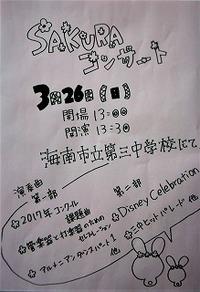 SAKURAコンサート♪