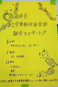 第三中学校吹奏楽部 駅中コンサート
