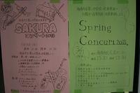 春のコンサート♪