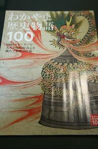わかやま歴史物語100
