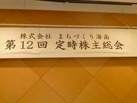 株主総会♪