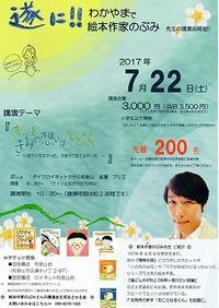 絵本作家のぶみ先生の講演会