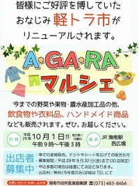 A・GA・RAマルシェ♪
