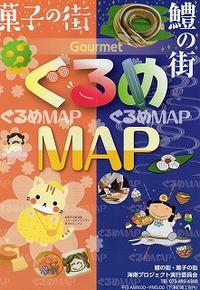 鱧・菓子マップ♪
