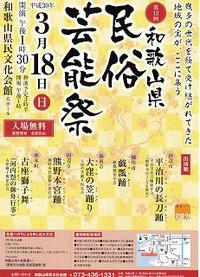 民俗芸能祭