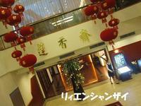 台湾春の旅~10「バイキングレストラン」