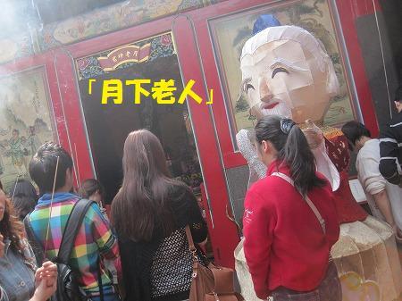 台湾春の旅〜12「台湾式おみくじ」