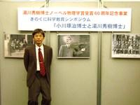 インタビュー/ノーベル賞の風(2010/05/1)