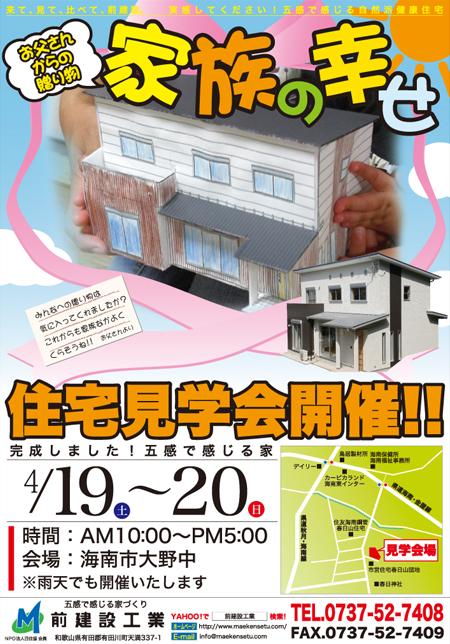 海南市大野中で住宅見学会実施!