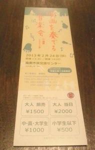 チケットあります。