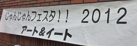 じゃんじゃんFESTA!! 2012. art&eat 終了