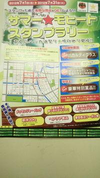 真夏のハッカ酒祭り☆サマースタンプラリー