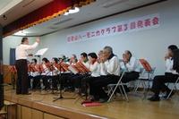 和歌山ハーモニカ・クラブ