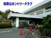 冬のゴルフ場(和歌山カントリー)