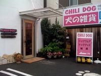 ☆『CHILI DOG』さん☆