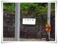 富山 トロッコ列車編 ②